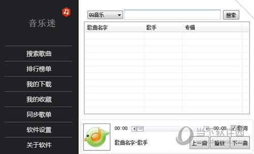 音乐迷软件