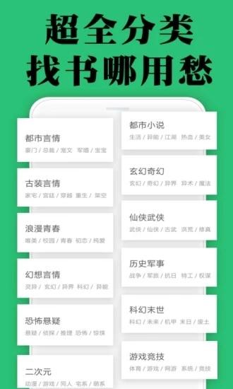 免费小说阅读 V1.23.00.001 安卓版截图1