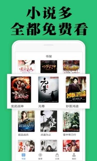 免费小说阅读 V1.23.00.001 安卓版截图4