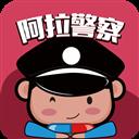 阿拉警察 V3.2.8 安卓版