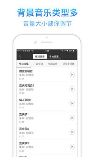 讯飞语音合成助手 V1.0.09 安卓版截图5