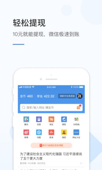 火锅浏览器 V1.2.9.1 安卓版截图2