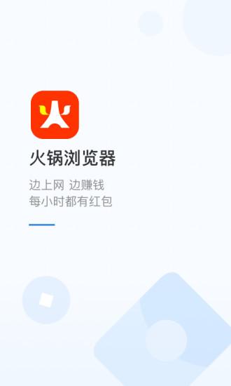 火锅浏览器 V1.2.9.1 安卓版截图1