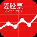爱股票 V5.0 安卓版