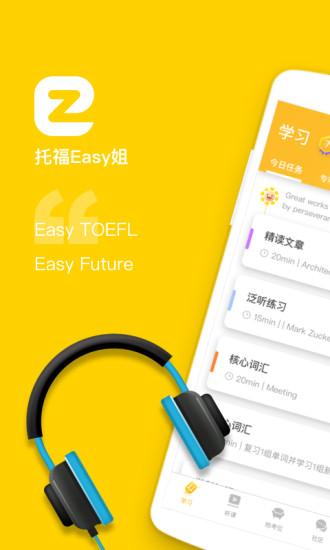 托福Easy姐 V3.15.2 安卓版截图1