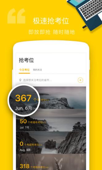 托福Easy姐 V3.15.2 安卓版截图3