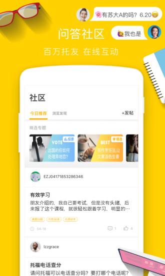 托福Easy姐 V3.15.2 安卓版截图5