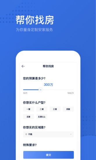 贝壳找房 V1.6.3 安卓版截图4