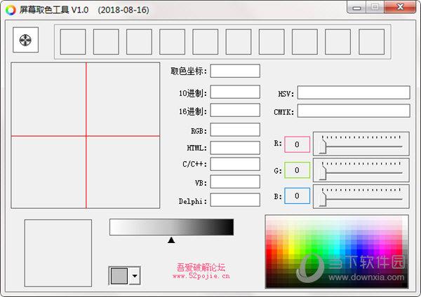 吾爱屏幕取色工具