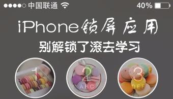iPhone锁屏应用