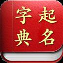 起名取名字典 V1.1.0 安卓版