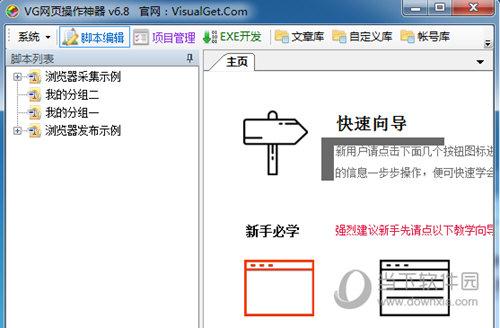 VG网页操作神器