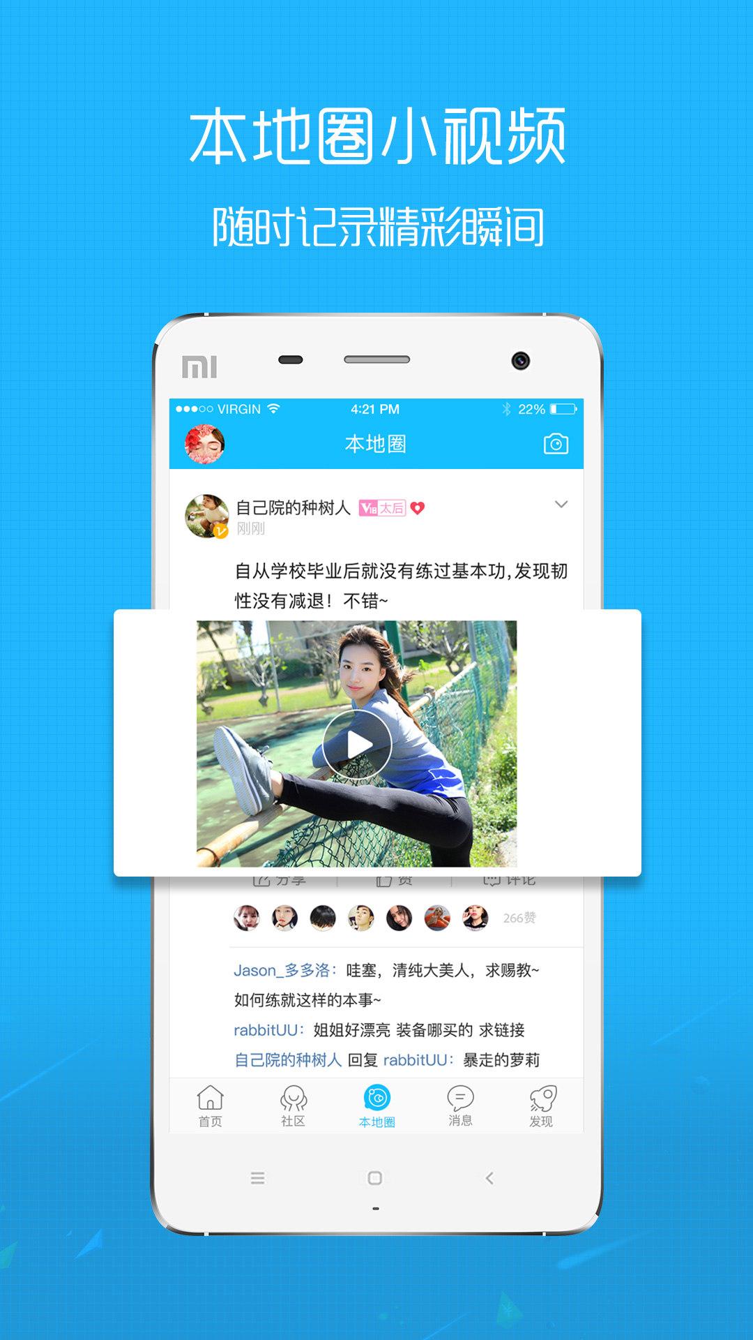 淮北人 V5.0.0 安卓版截图1