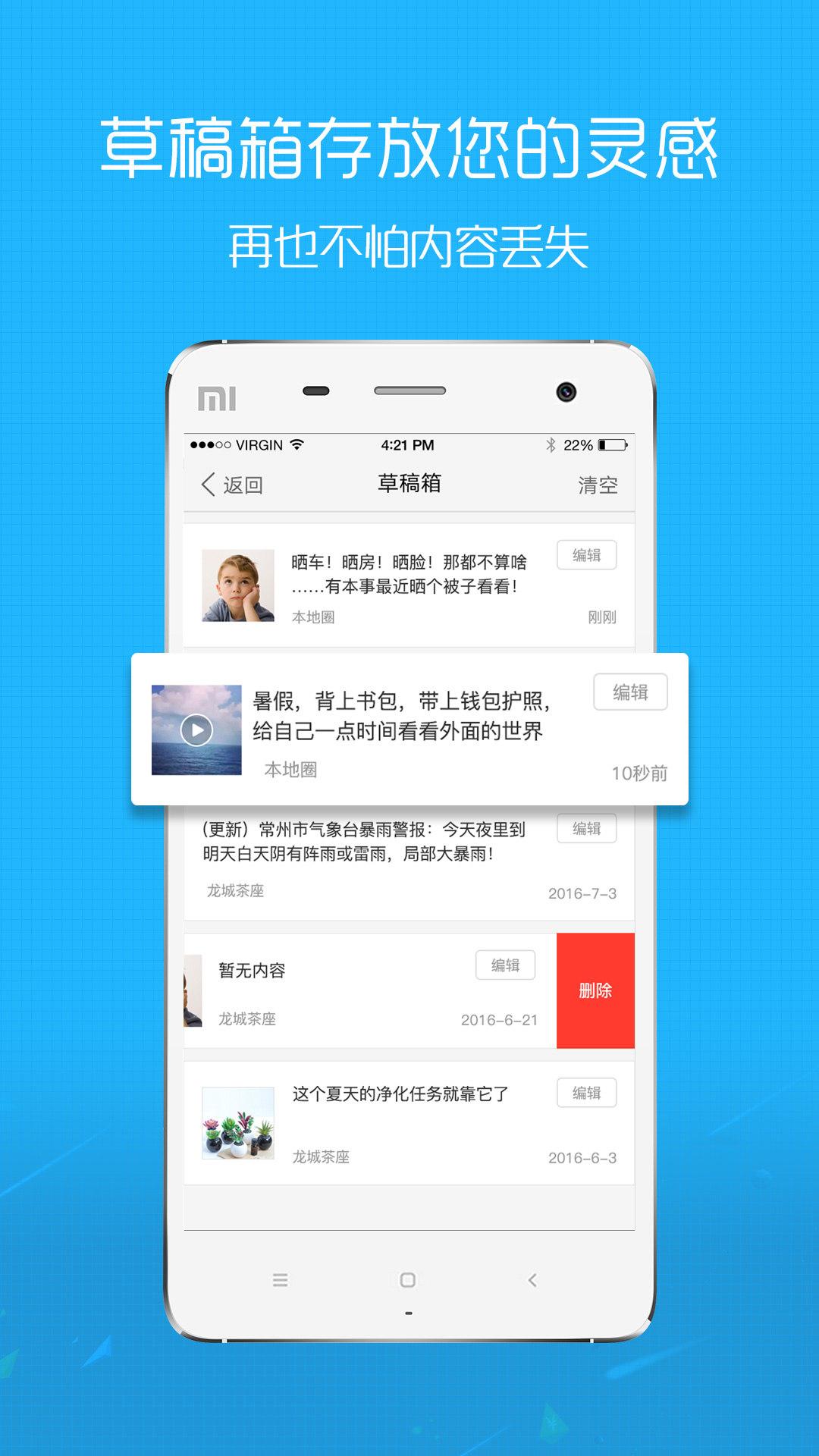 淮北人 V5.0.0 安卓版截图3