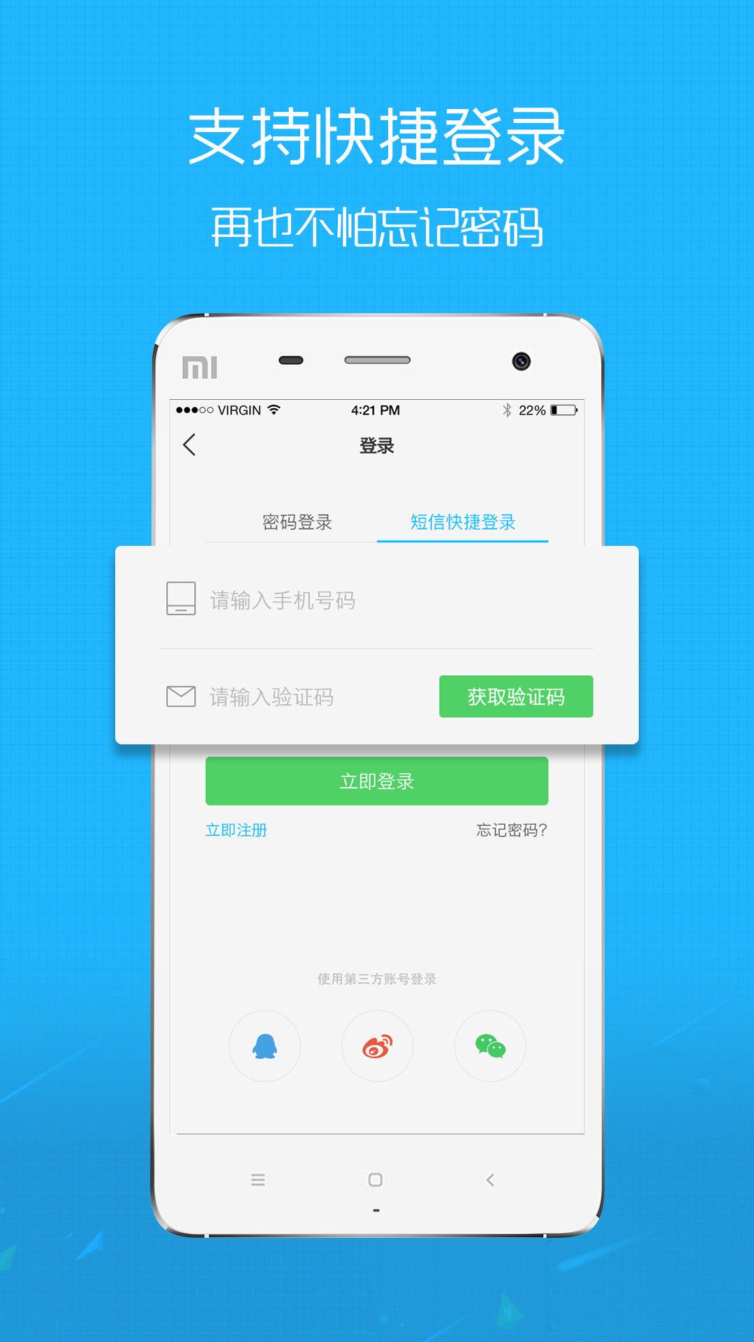 淮北人 V5.0.0 安卓版截图4