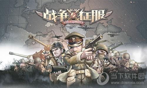 《战争与征服》宣传画