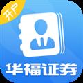 华福手机开户 V2.2.5 安卓版