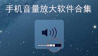 手机音量放大软件
