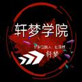 轩梦QQ等级加速助手 V1.0 安卓版