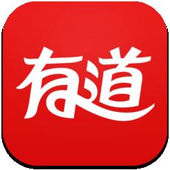 网易有道词典 V2.3.1 Mac版