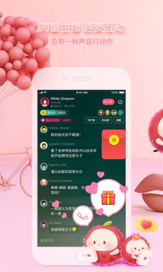 荔枝FM V4.8.1 安卓版截图3