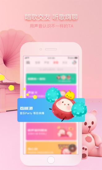 荔枝FM V4.8.1 安卓版截图5