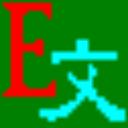 E文英语复读机 V5.02 绿色版