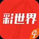 彩世界APP V4.5.2 安卓版
