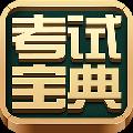公务员考试宝典2018版(行政职业能力) V2018.01.02 官方版