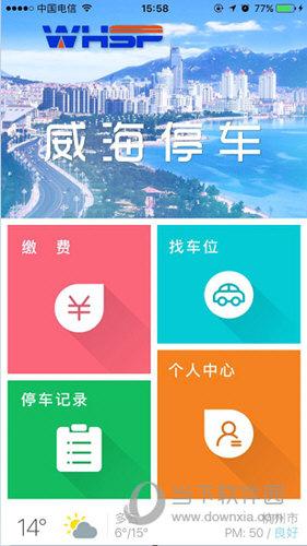威海停车iOS版