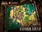 策略决定成败《文明Online:起源》联合国&殷长安首战告捷