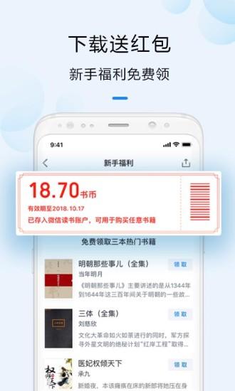 微信读书 V3.0.1 安卓版截图1