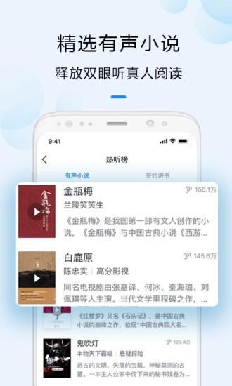 微信读书 V3.0.1 安卓版截图3