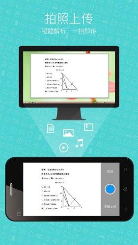 希沃授课助手 V3.0.12 安卓版截图1