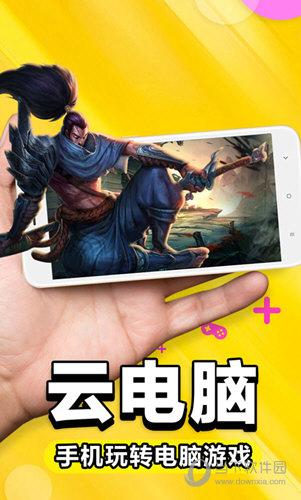 达龙云电脑iOS版