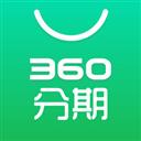 360分期 V1.4.0 苹果版