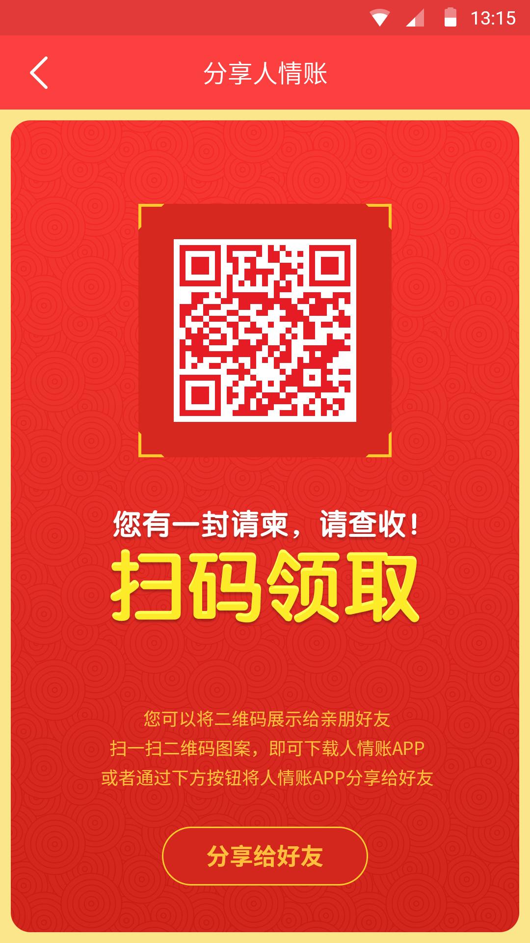 礼小龙人情帐 V3.3.19 安卓版截图1