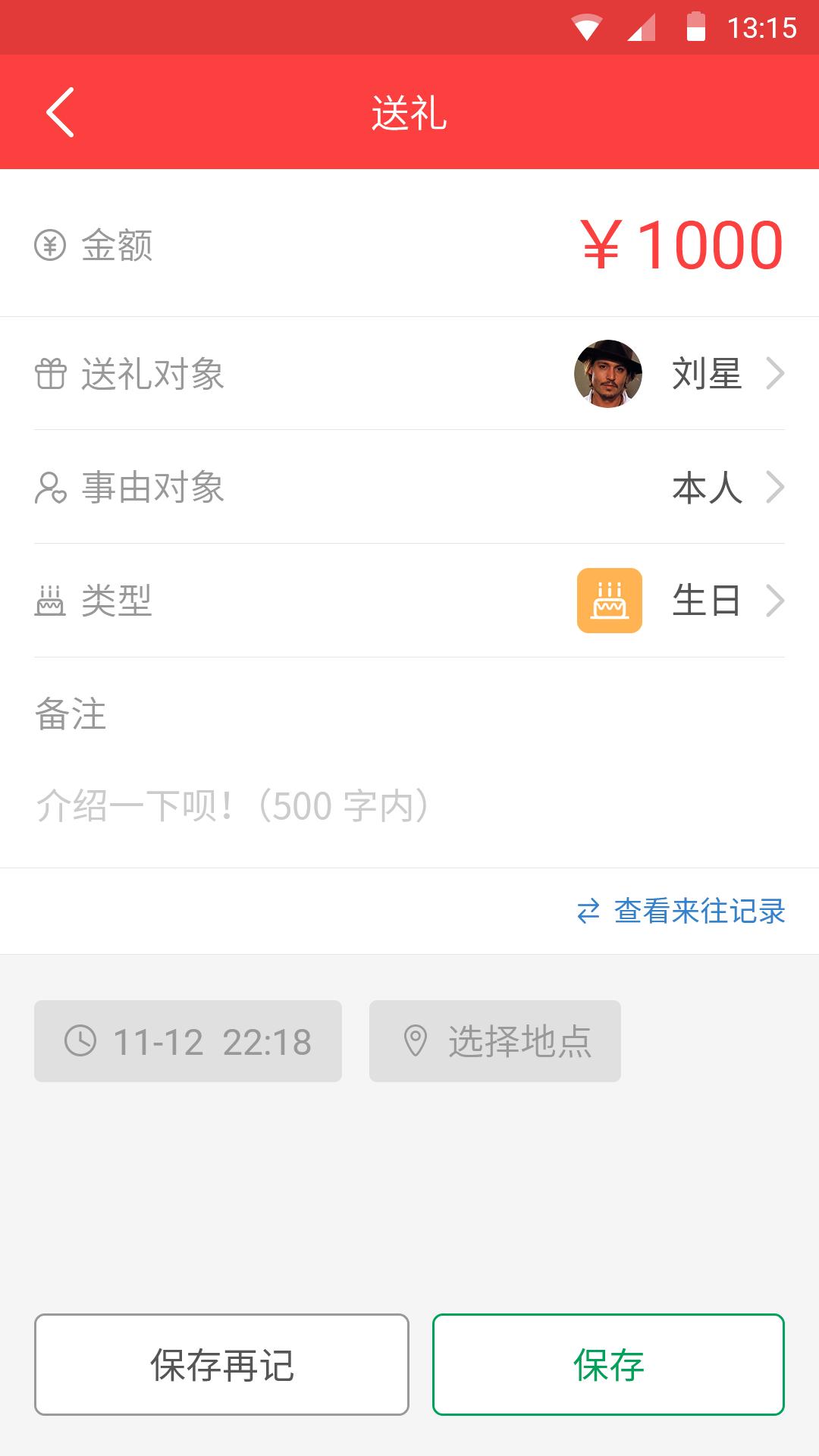 礼小龙人情帐 V3.3.19 安卓版截图4