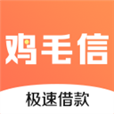 鸡毛信借款 V4.3 安卓版