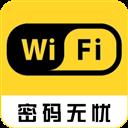 WiFi密码神器 V1.3.0 去广告版