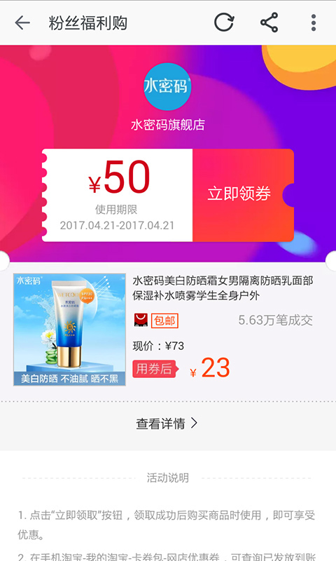 淘品优惠券 V3.2.4 安卓版截图1