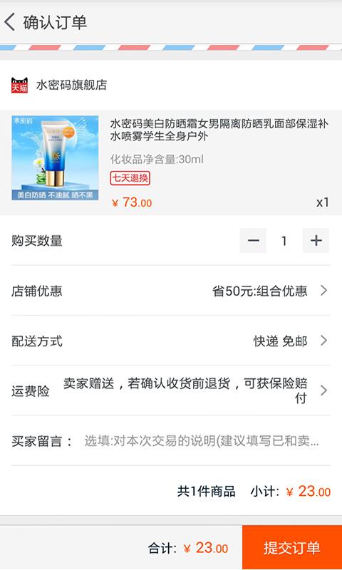 淘品优惠券 V3.2.4 安卓版截图4