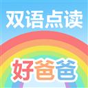 好爸爸人教译林版 V8.12.19 安卓版