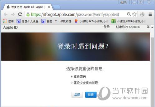 苹果iOS强制删除ID锁