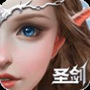 圣剑纪元 V1.1.1 安卓版