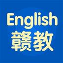 赣教英语 V1.0 苹果版