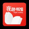 夜色书馆 V1.2.8 安卓版