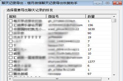 微信聊天记录怎么导出txt格式