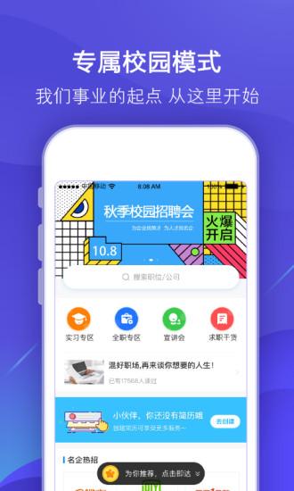 智联招聘 V7.9.7 安卓版截图5
