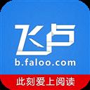 飞卢小说 V3.4.3 安卓版